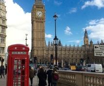現地の生情報を提供します ロンドンへの旅行・留学・出張 -現地在住者のローカル情報!-