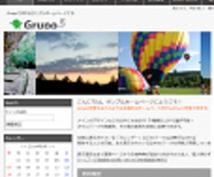 【サーバー代無料!】★Grupoでホームページ・サイトを制作します