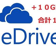 OneDrive 10GB 拡張させていただきます Onedrive を+10GB拡張します!!!