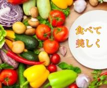 限定》ダイエット!食事改善のご相談受け付けます 家族の食事を作りながらでも大丈夫!