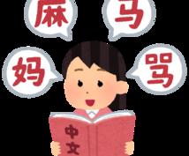 中国語の翻訳をいたします 中国語の翻訳が必要!でも、中国語の知識がない。という方に。
