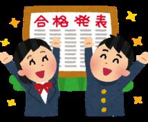 あなたの高校、大学受験を成功へと導きます 塾に行かず外大早慶上智に現役合格した私が知恵をお貸しします!