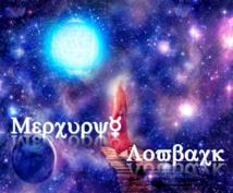 水星逆行による災から加護し、あなたを運命を癒します 星神の陽守り)☆陰の力を跳ね返しあなたを本来の姿へ導きます。