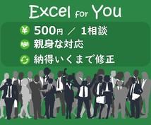 エクセルのどんな些細な悩みでも全般対応します プロになった元初心者による初心者のためのExcel指南!!