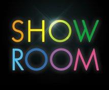 SHOWROOMでのファンの作り方を教えます フォロワー増えない、コメントが来ないあなたへ