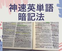 神速で英単語暗記をする方法をお伝えます 60日で英検準一級の単語帳2200単語を覚えた方法を伝授!