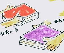 読書習慣をサポートします いつもの英語学習にプラス!読書交換日記の会