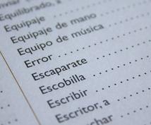 低価格で【スペイン語⇔日本語】の翻訳を致します 気軽にちょっとした文章を翻訳したい方向け!