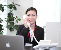 電話対応の仕方、教えます 電話が苦手な方にも話の流れなどをアドバイスを考えております。
