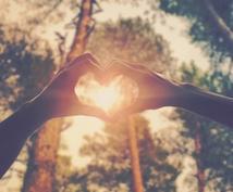 愛から逃げてたら永遠に幸せになれない✨私が助けます 「あれ?私、愛されてる?」不思議と気付きが生まれる体験を❤️