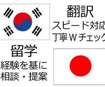 翻訳・旅行トラブル・留学相談、サポート致します 日本人と日本在住30年の韓国人によるダブルチェックサービス