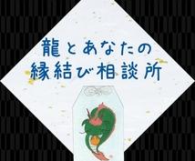 あなたにピッタリな龍との縁を結びます 新サービススタート!!『龍とあなたの縁結び相談所』