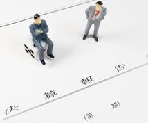 経理・財務必見!財務諸表を評価&アドバイスします 金融機関の視点から財務諸表の評価、将来の成長分析を行います。