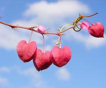 恋愛 結婚の心のブロック解除で幸せへと導きます 恋愛 結婚のお悩みを解決致します。