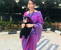 インドで乗り切れる英語を教えます インド・シンガポール滞在経験のあるコンサル女子の本場英語