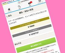 取り柄がない私がスキルを売るビジネス『ココナラ』で去年120万円稼ぎました。