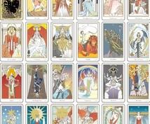 1つのお悩みに一枚のカードで占います お悩みに真摯に向き合い、アドバイスさせていただきます。