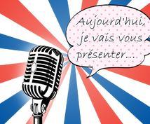 フランス語の読み上げ(音声ナレーション)を録音します。