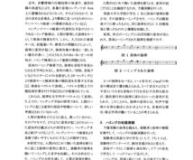 東大卒!論文の査読を行いコメントアウトします 国際学会の英語も可能ですので、オプション購入してください!