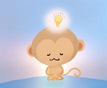 あなたの考えや想いを共に整理します 人生の正しい選択には、考えや想いを整理することが重要です。