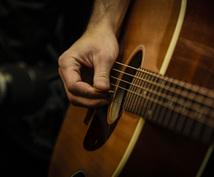 [サンプル有り]あなたの楽曲に生演奏のギターを録音します。[アコースティック、エレキギター]