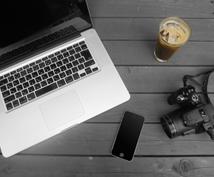 WEBライター(記事執筆)をサポートします 現役ライターの方、これからライティングで食べていきたい方も