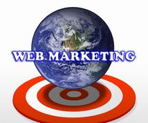 WEBマーケティングについての悩みにお応えします