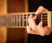 あなたの鼻歌にギターコードをつけます ギターで簡単かつカッコよく聞こえる弾き語りをしたいあなたへ!