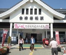 【業者様向け 幹事様向け】日本旅行のプランニング&しおり作成お手伝い致します