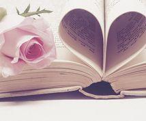 好きな人心の中を読み解き【叶わない恋】を叶えます (恋愛特化篇)【新春特別価格】