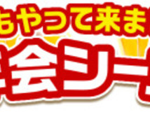 忘年会シーズン!!幹事代理します!!(名古屋駅)