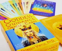 女神のガイダンスオラクルカードを使います 貴方を見守っている女神様の名前とメッセージをお伝えします