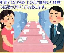 婚活でお悩みの方へ、婚活のアドバイスをします 結婚相談所で2年間150名のお相手様と面会し成婚した経験から
