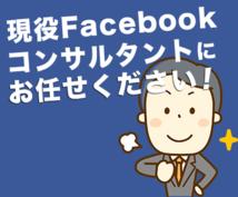 あなたのFacebook広告を診断します 広告のセッティングが上手くできているかお悩みのあなたへ
