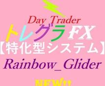 DT-Rainbow_glider出品します トレンドグライダー(トレグラFX) 完全攻略テンプレート付属