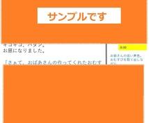 保育士試験言語50点満点とったシナリオを販売します 言語「おむすびころりん」の印刷するだけですぐ使える台本です