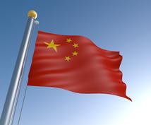 中国工場の管理方法教えます 中国とのやりとりで困っている方、まずはご相談ください。