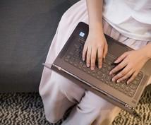 女性向け記事のライティングをします ブログ文章や商品紹介の記事等にどうぞ