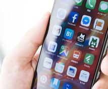 iOSアプリ開発の支援、相談を行います iOSアプリ開発に挑戦している方を全力バックアップ