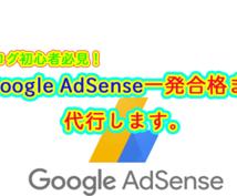 Google AdSense合格まで代行します ブログで稼ぐスタートラインのAdSense合格を最短で!