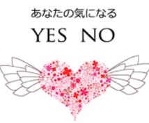yesかnoで答えます [期間限定500円]ハッキリとした答えがほしい人にオススメ