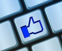 Facebookの集客テクニックを教えます 売り上げに悩む経営者様におすすめです!