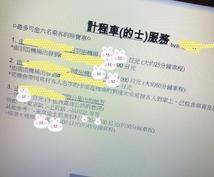 日本語を中国語と英語に翻訳します 中国語の繁体字に翻訳可能 英語可能 広東語可能
