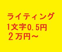 1文字0.5円ライティング(文章作成執筆)致します 2万円~・様々なジャンルの記事を執筆・約200万文字の実績
