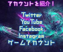 僕のTwitterアカウントであなたを紹介します ユーチューブやツイッター、フェイスブック、インスタを紹介!