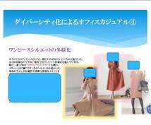 """ファッション業界の""""今""""をお教えします 現役ファッション業界14年!ファッションの仕組みを教えます!"""