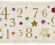あなたを幸運に導く数秘であなたの人生教えます 自分の人生の地図を知りたい方へ★1,000字の大ボリューム★
