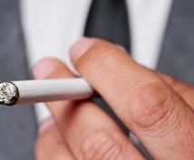 禁煙はできる!を教えます あなたの努力で幸せになる人がいます