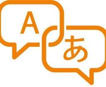 日本語ペラペラな外人が日⇆英翻訳します 日本語能力試験1級取得、翻訳/通訳歴8年目が丁寧に対応します