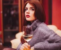 女性ソムリエがご希望に合ったワインを選びます ワインを選びたいけど誰かに相談したい!という方に★